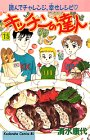 キッチンの達人 15 (Be・Loveコミックス)