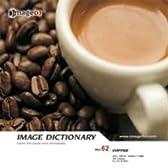 イメージ ディクショナリー Vol.62 コーヒー