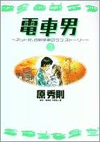電車男~ネット発、各駅停車のラブ・ストーリー~ 3 (ヤングサンデーコミックス)の詳細を見る