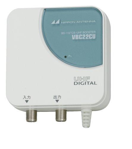 日本アンテナ VBCシリーズコンパクトタイプ BS・110°CS・UHF卓上型ブースター VBC-22CU