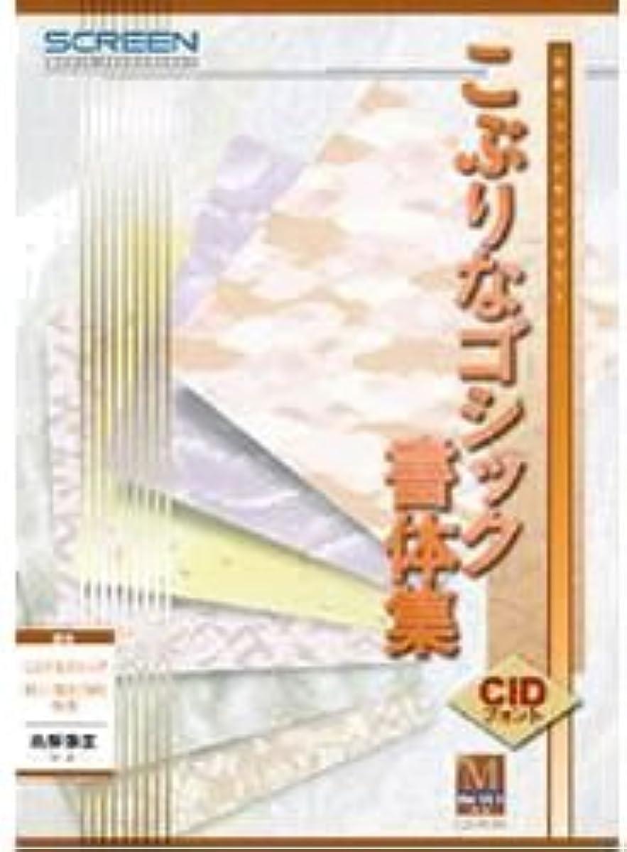 こぶりなゴシック書体集 W1/W3/W6/外字 CIDフォント Ver.5.0i 高解像度用