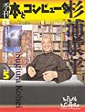 季刊・本とコンピュータ (第2期5(2002秋号))