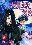 天地の朱 4 (IDコミックス ZERO-SUMコミックス)