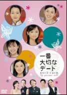 一番大切なデート 東京の空・上海の夢 [DVD]