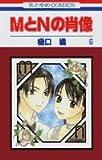 MとNの肖像 6 (花とゆめCOMICS)