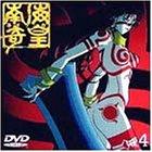 南海奇皇(ネオランガ) Vol.4 [DVD]