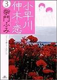 小早川伸木の恋 (3) (ビッグコミックス)