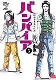 バンパイア / 徳弘 正也 のシリーズ情報を見る