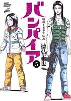 バンパイア—昭和不老不死伝説 (5) (ジャンプ・コミックスデラックス)