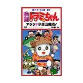 映画ドラミちゃんアララ・少年山賊団 (<VHS>)