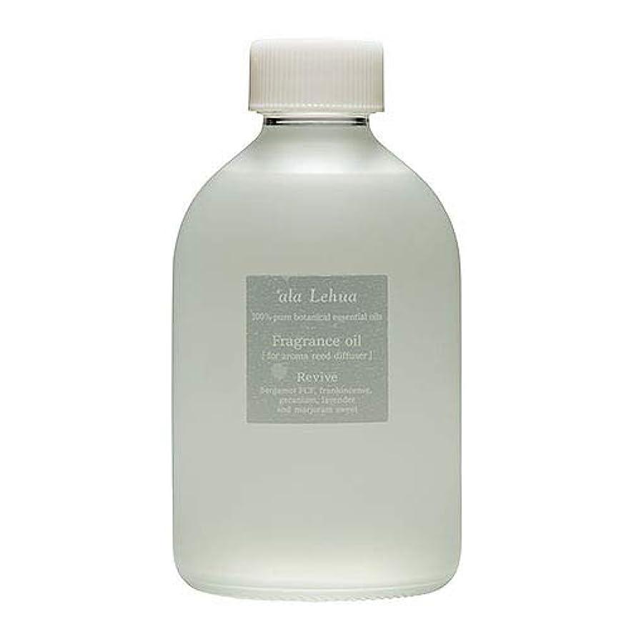 がっかりする反対凍る`ala Lehua (アラレフア) フレグランスオイル 250ml revive