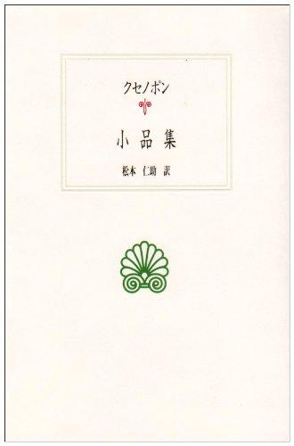クセノポン小品集 (西洋古典叢書)の詳細を見る