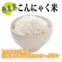 無農薬こんにゃく米(一般購入)(40g X 30袋入)