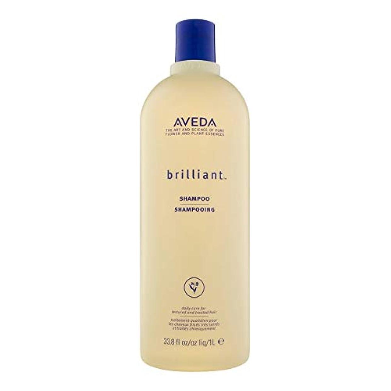 スチュアート島デザイナー施設[AVEDA ] アヴェダ華麗なシャンプー1リットル - Aveda Brilliant Shampoo 1L [並行輸入品]
