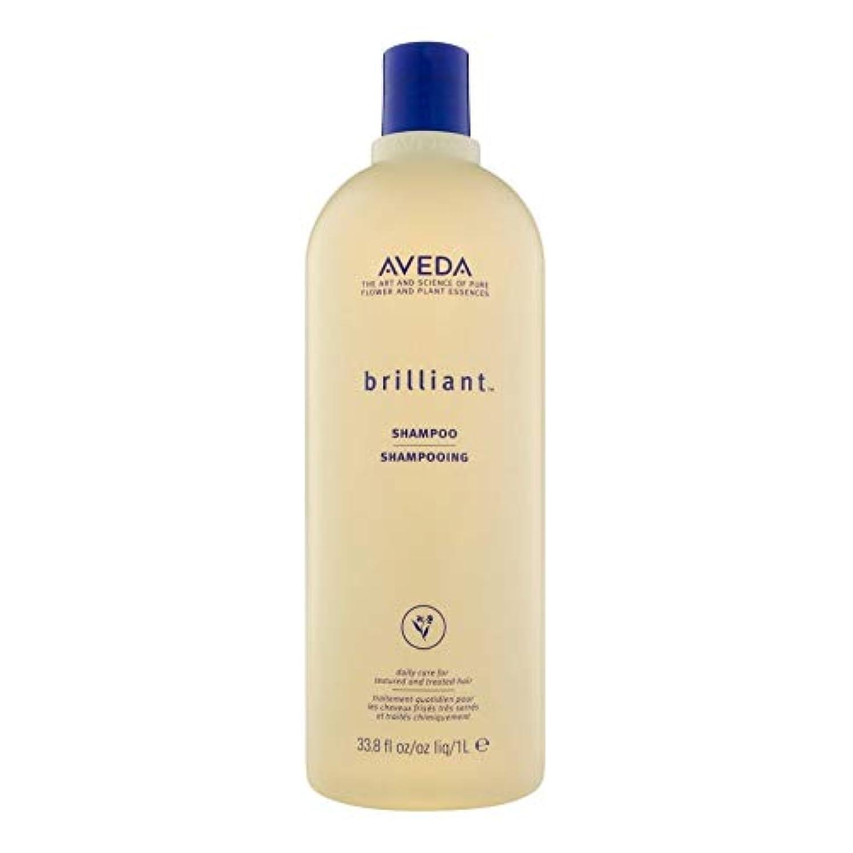 引き潮メッセンジャー隠す[AVEDA ] アヴェダ華麗なシャンプー1リットル - Aveda Brilliant Shampoo 1L [並行輸入品]