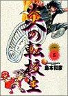 炎の転校生(ワイド版) 5 (少年サンデーコミックスワイド版)