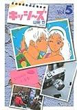 キッシーズ 5 (集英社文庫―コミック版 (や36-5))