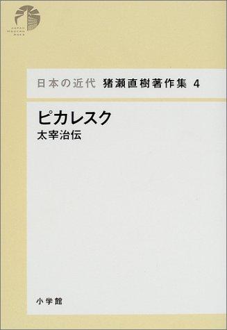 ピカレスク - 太宰治伝 (日本の近代 猪瀬直樹著作集 4)の詳細を見る