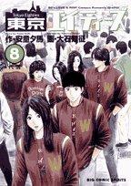 東京エイティーズ―80's love & pop!Campus romance graffiti (8) (ビッグコミックス)の詳細を見る