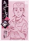 あんどーなつ―江戸和菓子職人物語 (1) (ビッグコミックス)