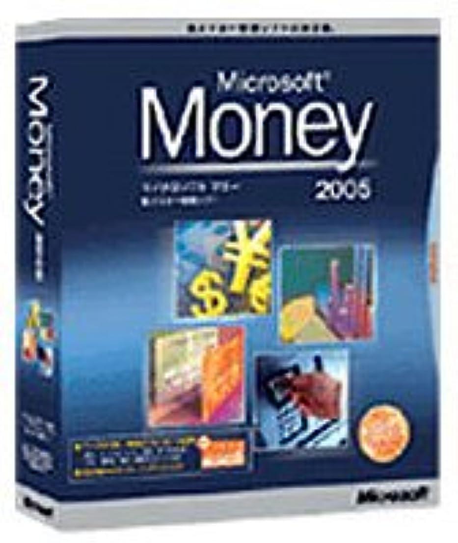 執着こだわりまさにMicrosoft Money 2005
