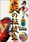 炎の転校生(ワイド版) 6 (少年サンデーコミックスワイド版)