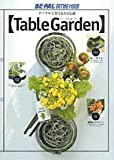 Table Garden―テーブルで育てる小さな森 (BE-PAL OUTING MOOK)