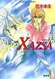 XAZSA ver.1 (XAZSAシリーズ) (コバルト文庫)