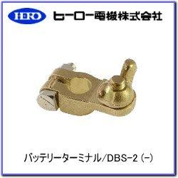 HERO ヒーロー電機 DBS-2 黄銅製バッテリーターミナル/蝶ネジタイプ 小ポール ボルト8mm [-]