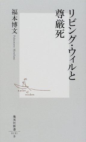 リビング・ウィルと尊厳死 (集英社新書)