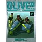 Dーlive!! 11 (少年サンデーコミックススペシャル)