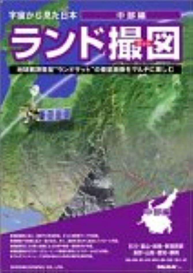 音鮫略すランド撮図(中部編)
