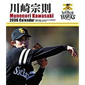 HCL-270 川崎宗則(ソフトバンクホークス)カレンダー2