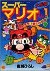 大長編スーパーマリオくん (1) (ビッグ・コロタン (85))