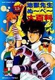 地獄先生ぬ~べ~大百科 (Jump comics deluxe)