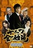 ナニワ金融道 4[DVD]