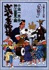 弐十手物語 78 女宿り (ビッグコミックス)