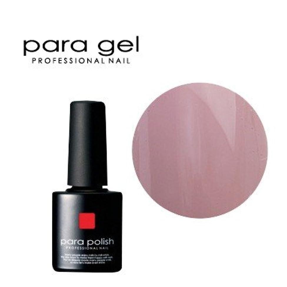 ドレス害交じるパラジェル para polish(パラポリッシュ) カラージェル MD11 ダスティピンク 7g