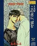 炎の蜃気楼 この夜に、翼を NIGHT WING  集英社CD-BOOK