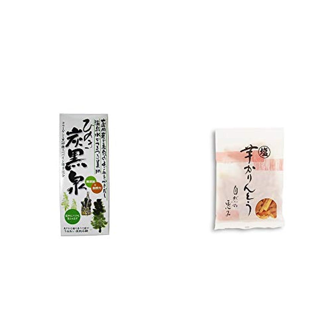 木製掻く電気の[2点セット] ひのき炭黒泉 箱入り(75g×3)?塩芋かりんとう(150g)