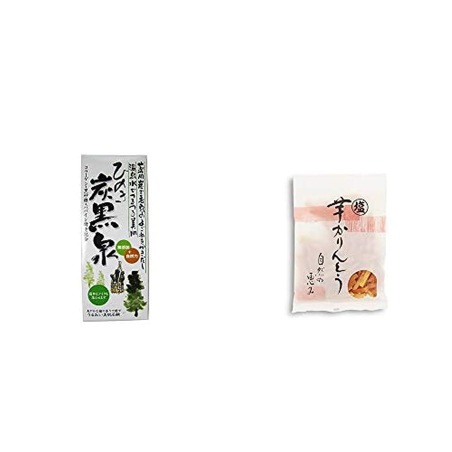 [2点セット] ひのき炭黒泉 箱入り(75g×3)?塩芋かりんとう(150g)