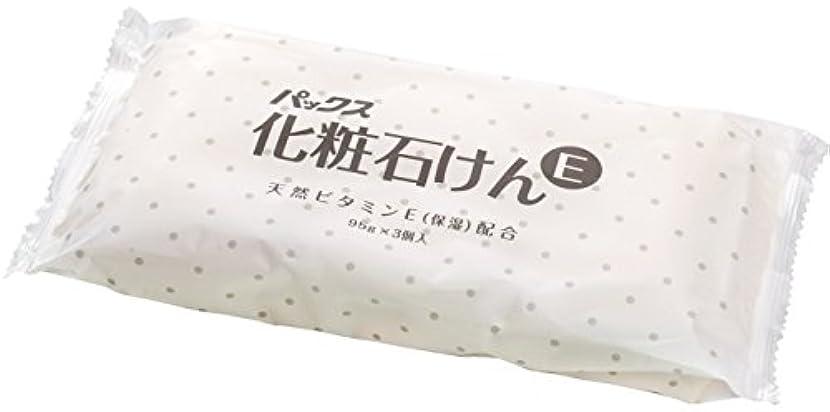 展開する残酷膨張するパックス化粧石けんE 95g×3個 (浴用石鹸)
