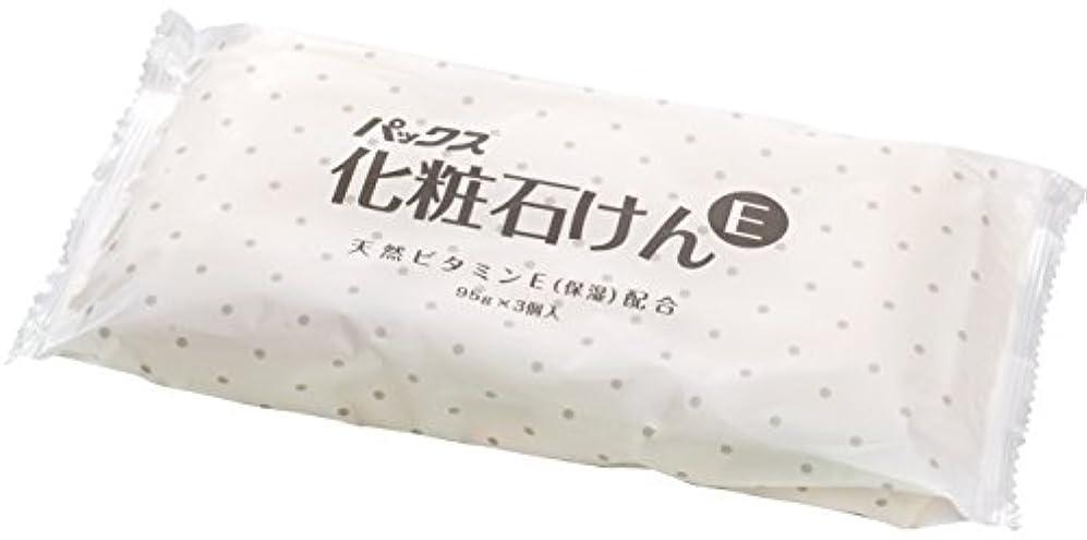 日帰り旅行に船上明日パックス化粧石けんE 95g×3個 (浴用石鹸)