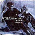 冬の旅人「高倉健の肖像」 画像