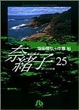 奈緒子 25・完結 (小学館文庫)