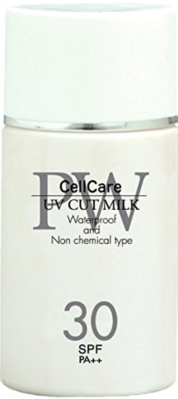 セルケア UVカットミルク 30ml