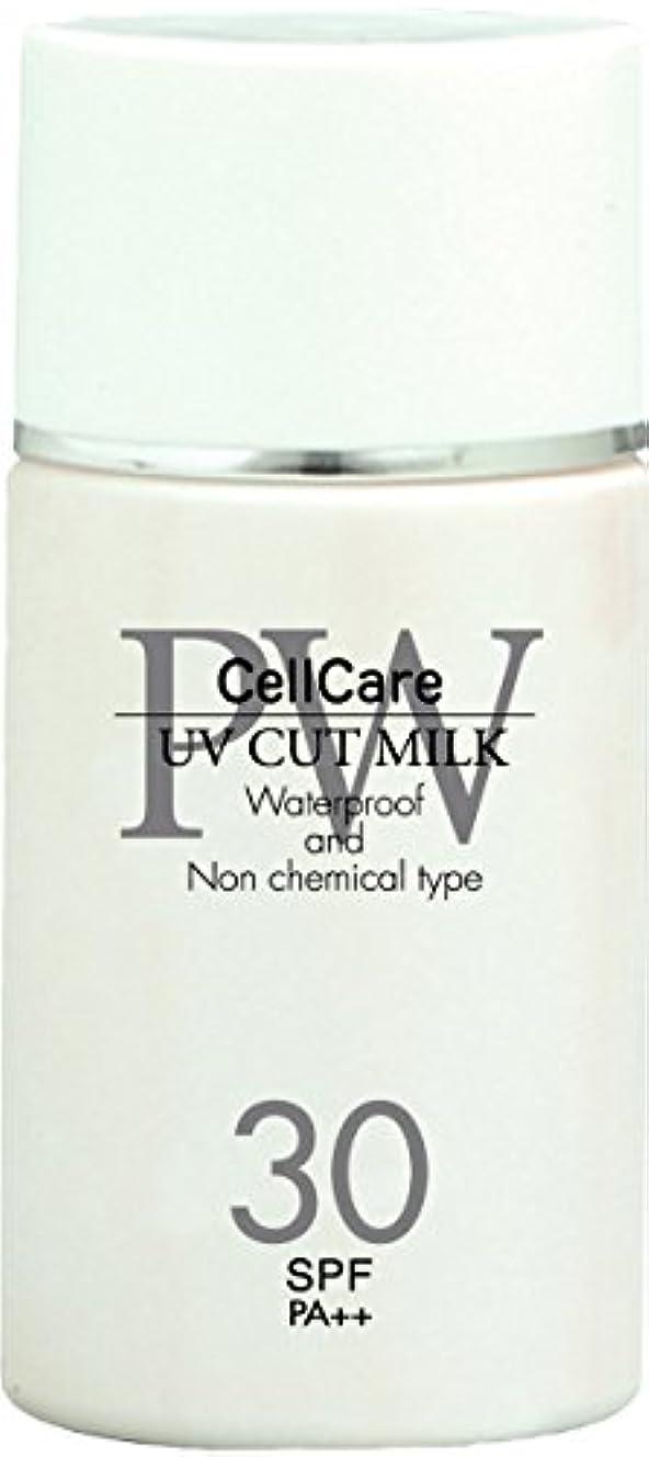 ハッピー差し引くコインセルケア UVカットミルク 30ml