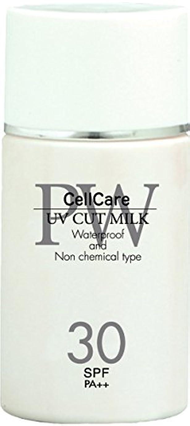 簡単な変換スリラーセルケア UVカットミルク 30ml
