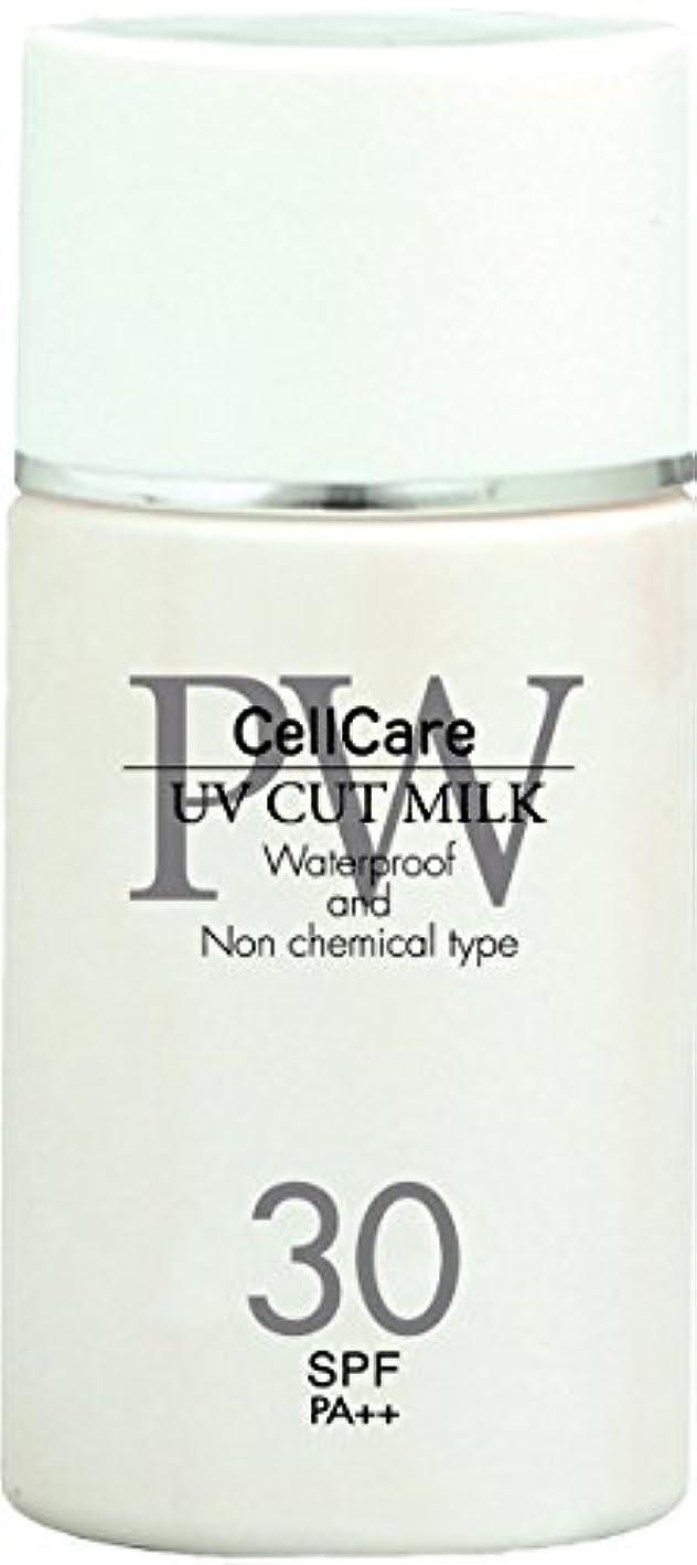ポーンボイラーケーキセルケア UVカットミルク 30ml