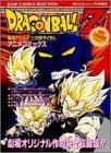 ドラゴンボールZ 4―極限バトル!!三大超サイヤ人 (ジャンプコミックスセレクション)